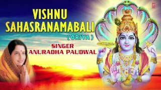 Vishnu Sahasranambali Oriya By Anuradha Paudwal [Full Audio Song Juke Box]