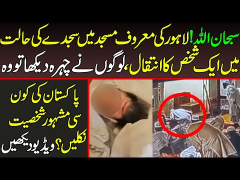 سبحان اللہ:لاہور کی مسجد میں ایک شخص کی سجدے کی حالت میں موت:ویڈیو دیکھیں