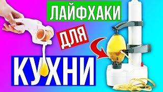 Разоблачаем китайца / Лайфхаки для кухни / Распаковка посылки от Gearbest 🐞 Afinka