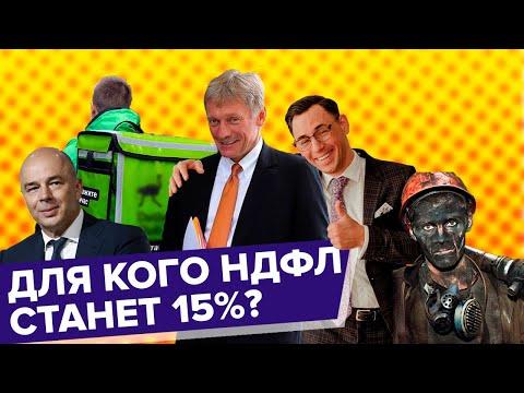 Кому повысят НДФЛ до 15% ?