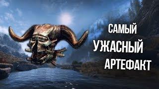 Skyrim ХОДЯЧИЙ КОШМАР История ужасного артефакта