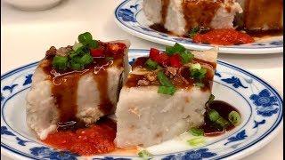 Steamed Yam Cake/Taro Cake 芋头糕