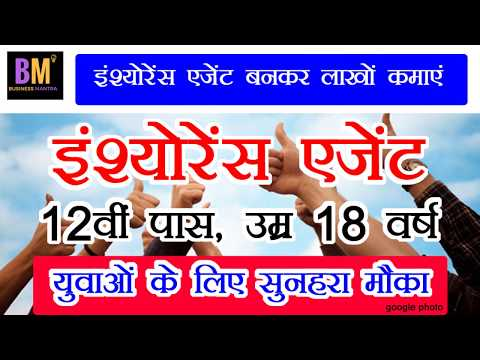mp4 Insurance Agent Salary In India, download Insurance Agent Salary In India video klip Insurance Agent Salary In India