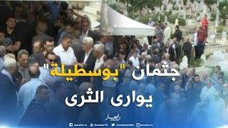 """العاصمة/ جثمان الراحل """"أحمد بوسطيلة"""" يوارى الثرى إلى مثواه الأخير بمقبرة بن عكنون"""