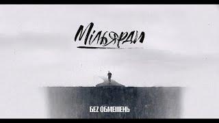 БЕz ОБМЕЖЕНЬ МІЛЬЯРДИ Official Video
