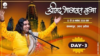 Shrimad Bhagwat Katha || 11th - 18th November 2018 || Day 3 || Kanpur || Thakur Ji Maharaj