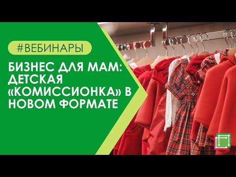 Бизнес для мам: детская «комиссионка» в новом формате