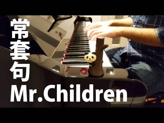 【ピアノ弾き語り】常套句/Mr.children(covered by ふるのーと)