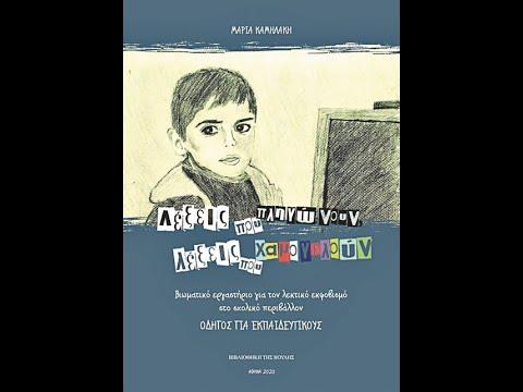 Διαβουλεύσεις: Σχολικός Εκφοβισμός – Λέξεις και Πράξεις που Πληγώνουν. Και τα αντίδοτά τους.
