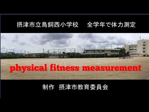 36 全学年で新体力測定 摂津市立鳥飼西小学校