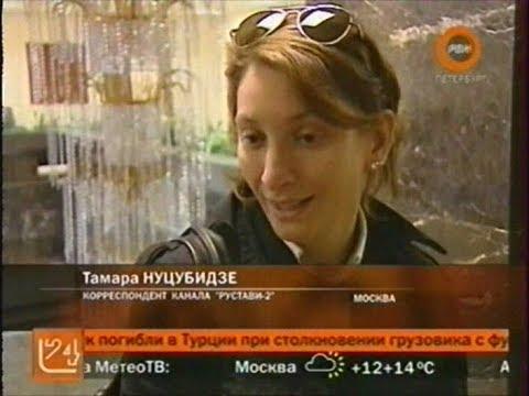 РенТВ. Грузинские журналистки в Москве (2008.08.24)