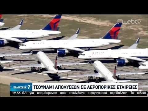 Τσουνάμι απολύσεων σε αεροπορικές εταιρίες | 29/04/2020 | ΕΡΤ