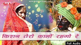 किशन तेरो कालो रेहगो रे   Krishna Bhajan 2018