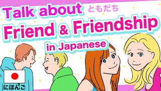 Talk about Friend & Friendship in Japanese🇯🇵 Best friend, Friendship, To share, To care, To forgive