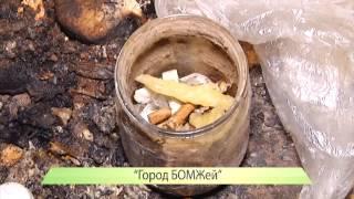 """Специальный репортаж """"Город БОМЖей"""""""