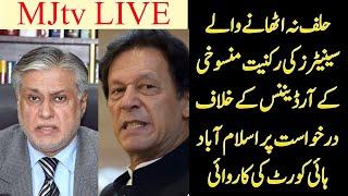 #MJtv LIVE: حلف نہ اٹھانے والے اراکین اسمبلی کی نا اہلی کے آرڈیننس متعلق کاروائی ک