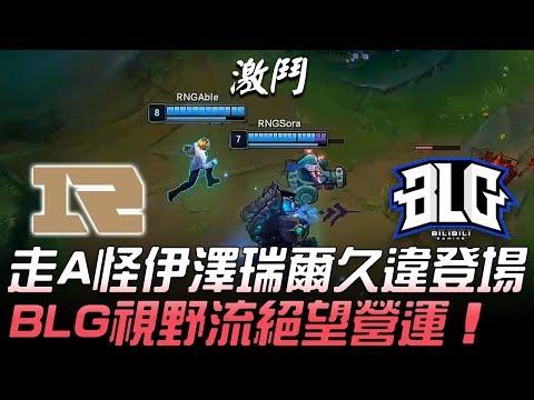 RNG vs BLG 走A怪伊澤瑞爾久違登場 BLG視野流絕望營運!Game 1