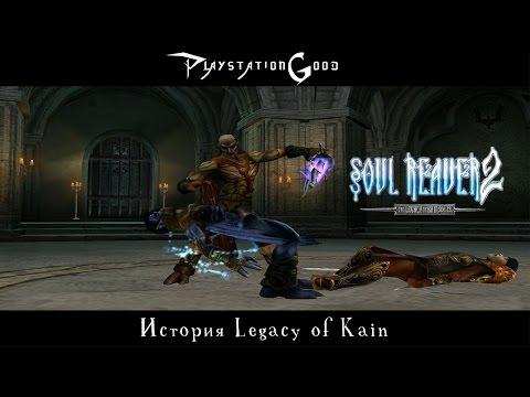 История серии Legacy of Kain: Soul Reaver 2