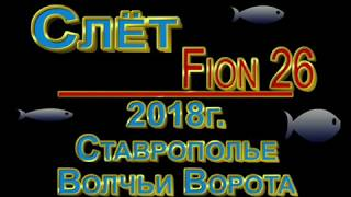 Рыбалка в ставропольском крае форум