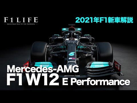 F1 2021 メルセデスAMG「W12」が世界初公開!動画で見るW12(日本語)