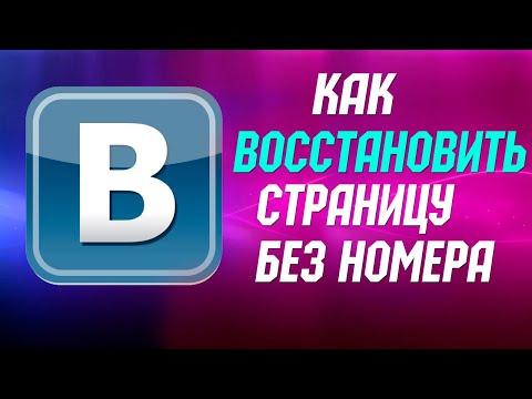 Простой способ Как Восстановить страницу ВК (Вконтакте) без номера телефона
