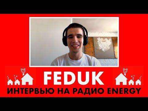 """FEDUK:  акапельная версия """"ОСТАНЬСЯ"""" в эфире Радио ENERGY и совместный альбом с Cream Soda"""