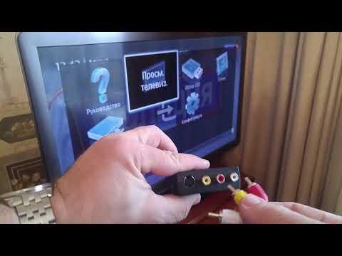Как подключить и настроить цифровое телевидение с помощью цифровой приставки