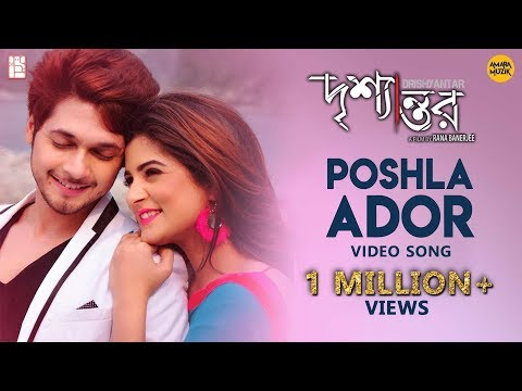 Poshla Ador পশলা আদর Video Song | Drishyantar | Srabanti | Ishaan| Madhubanti | Indraadip I Bangla