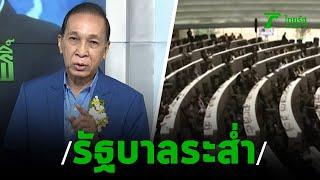 รัฐบาลระส่ำจาก รธน.แผลงฤทธิ์ : ขีดเส้นใต้เมืองไทย | 10-08-62 | ไทยรัฐนิวส์โชว์