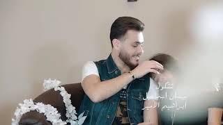 شتكول (بيسان اسماعيل وابراهيم الامير(فيديو كليب) تحميل MP3