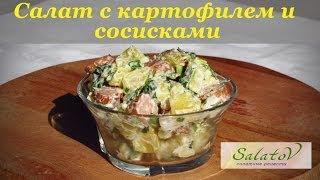 Смотреть онлайн Готовим салат из картофеля и сосисок
