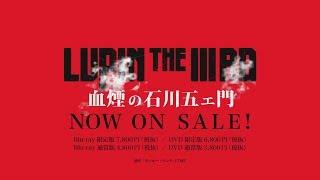 映画『LUPINTHEⅢRD血煙の石川五ェ門』Blu-ray&DVD/好評発売中!