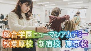 総合学園ヒューマンアカデミー 秋葉原校・新宿校・東京校の紹介 GO!Go!NBC!