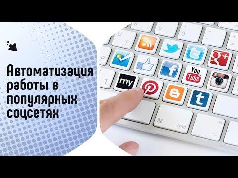 LeoGram -  сервис автоматизации работы в соцсетях