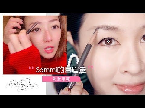 試試Sammi鄭秀文的畫眉秘訣!|  超簡單抹眉法  | MayJune Shines |