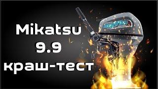 Навесной мотор Mikatsu M9,9FHS (Лодочный мотор) от компании Спорттовары Рыболов - видео
