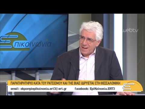 Νίκος Παρασκευόπουλος, βουλευτής ΣΥΡΙΖΑ| 18/02/2019 | ΕΡΤ