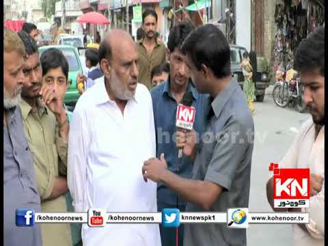 KN EYE 13 September 2018 | Kohenoor News Pakistan