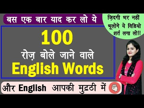 Download 10 English Words For Daily Life Impressive English Engli