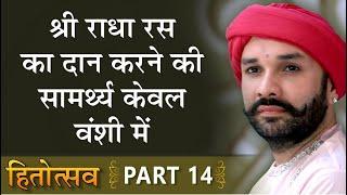 श्री राधा रस का दान करने की सामर्थ्य केवल वंशी में | Hita Utsav | Part