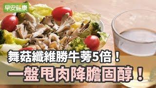 舞菇纖維勝牛蒡5倍!一盤甩肉降膽固醇!【早安健康】