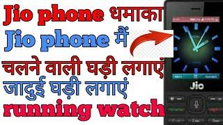 Jio phone मैं चलने वाली घड़ी कैसे लगाएं,Jio phone how do i run the clock