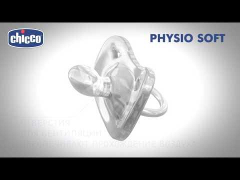 Пустышка латексная Physio Soft 0-6м Chicco 00073000310000
