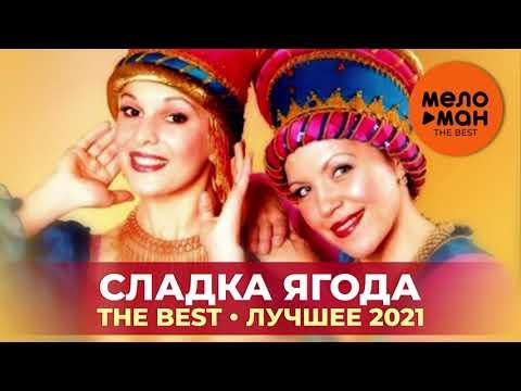 Сладка ягода - The Best - Лучшее 2021
