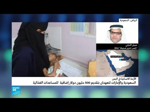 العرب اليوم - شاهد.. هبة مالية سعودية إماراتية