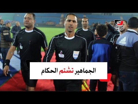 جماهير الأهلي تهاجم حكم مباراة الجونة.. وعتاب أحد أفراد الجهاز لحكم المباراة