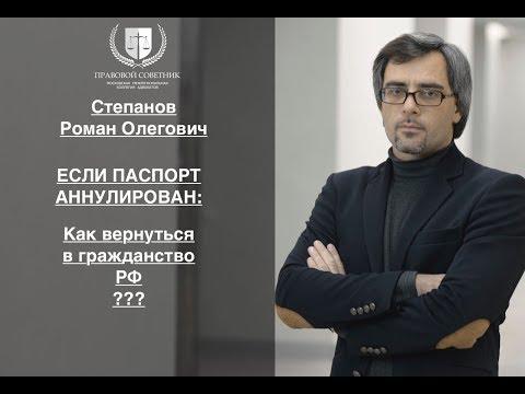 ЕСЛИ ПАСПОРТ АННУЛИРОВАН: как вернуться в гражданство РФ?