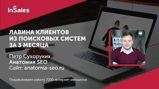 SEO продвижение сайта. Как настроить и оптимизировать самостоятельно [КЕЙС] Петр Сухоруких