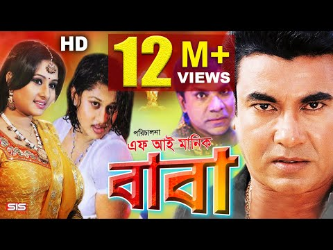 BABA | Bangla Movie Full HD | Manna | Purnima | Misha | SIS Media