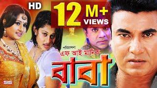 BABA   Bangla Movie Full HD   Manna   Purnima   Misha   SIS Media